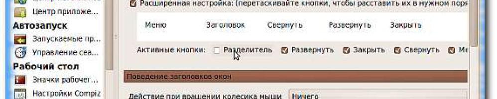 Кнопки окон в Ubuntu 10.04 на своем привычном месте