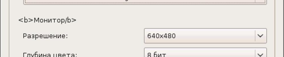 Настройка загрузчика GRUB в Ubuntu