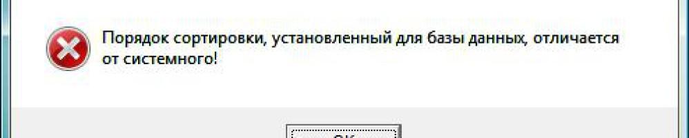 1С: что делать, если появляется сообщение «Порядок сортировки, установленный для базы данных, отличается от системного!»?