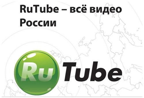 Как скачать видео с Rutube? 2010
