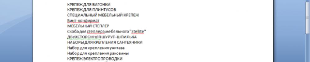 Как заглавные буквы сделать (заменить) прописными в Microsoft Word