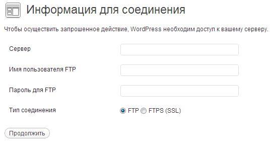 Устраняем проблему автоматического обновления WordPress