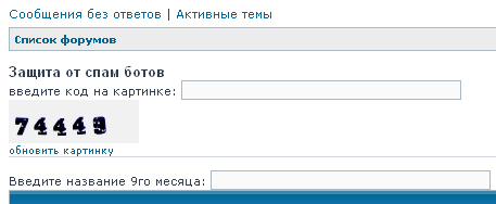 Защита phpBB3 от спам ботов | Капча + вопрос