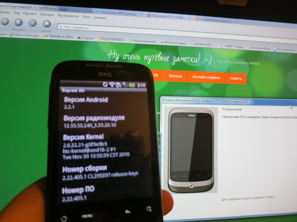 Прошивка HTC Wildfire A3333 от МТС
