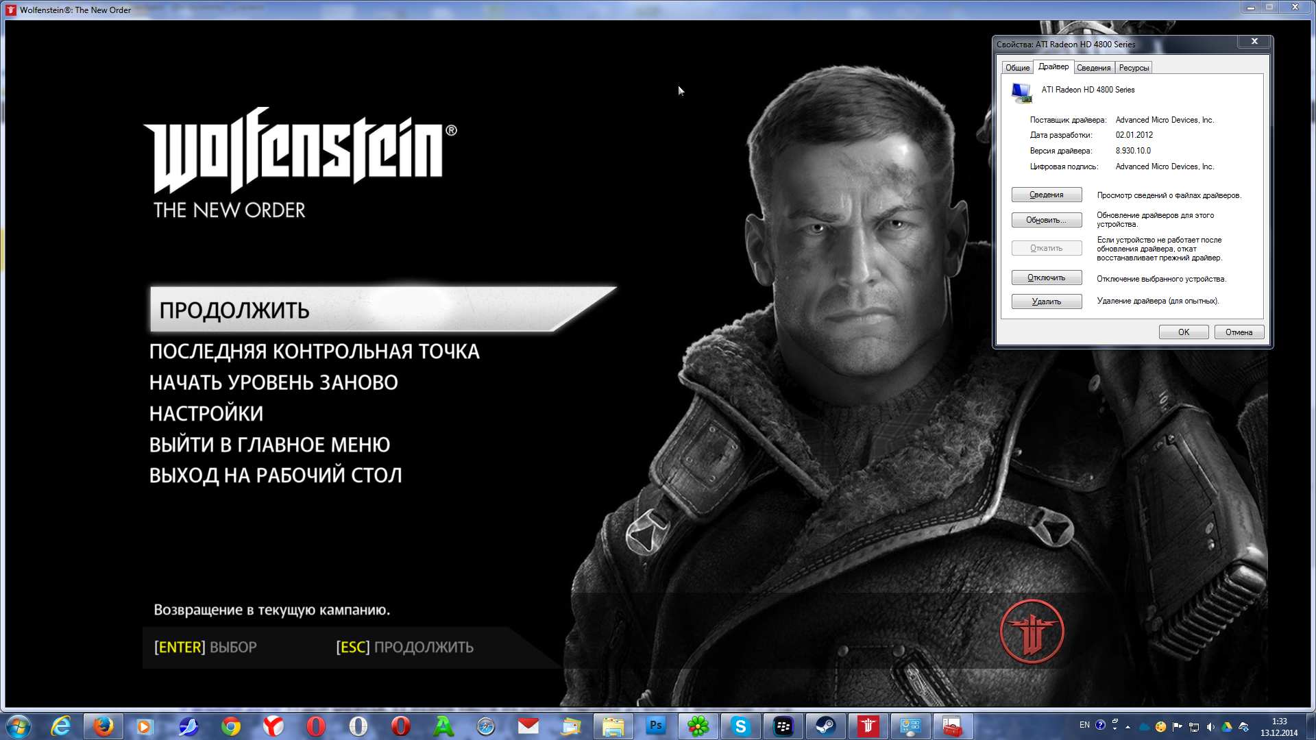 Запуск «Wolfenstein the new order» на Radeon HD 4890