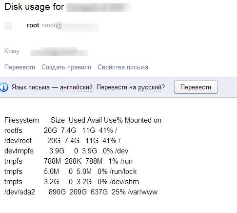 Использование диска в Linux, уведомление