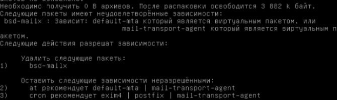 Удаляем exim4 из Debian