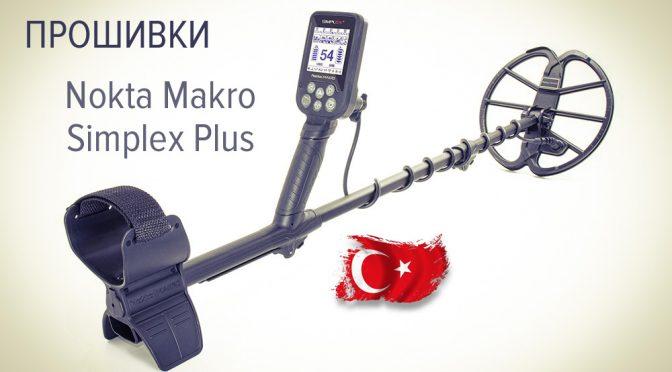 Прошивки Nokta Makro Simplex Plus