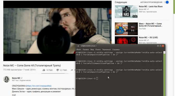 Тиринг на проприетарных драйверах NVIDIA linux